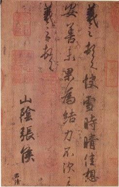 Thư Pháp Gia Vương Hy Chi